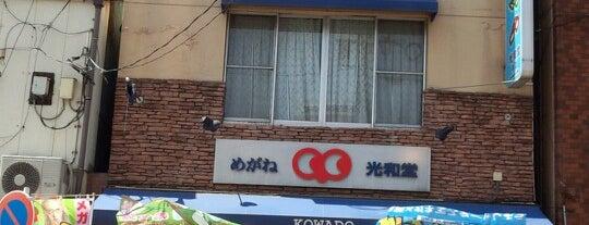 メガネの光和堂 is one of G-Spots.