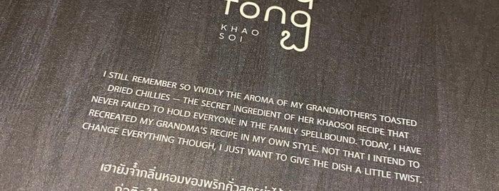 Ong Tong Khao Soi is one of Tulrock : понравившиеся места.