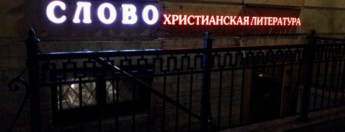 Слово is one of Православный Петербург/Orthodox Church in St. Pete.