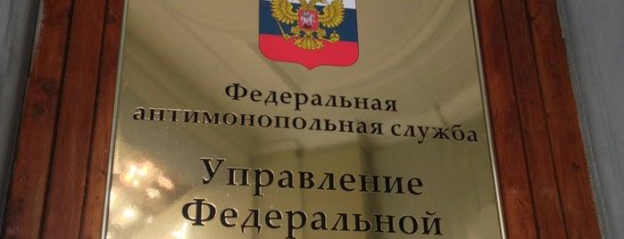 Московское УФАС России is one of Yunus'un Beğendiği Mekanlar.
