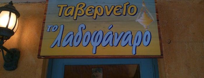 Λαδοφάναρο is one of Posti che sono piaciuti a Βίκυ.