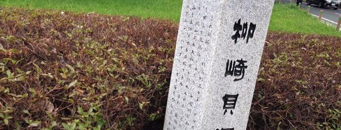 柳崎貝塚 is one of 茨城県北ジオパークのジオサイト.