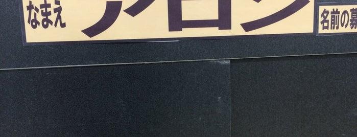 ホーマック スーパーデポ 元江別店 is one of のぞ : понравившиеся места.