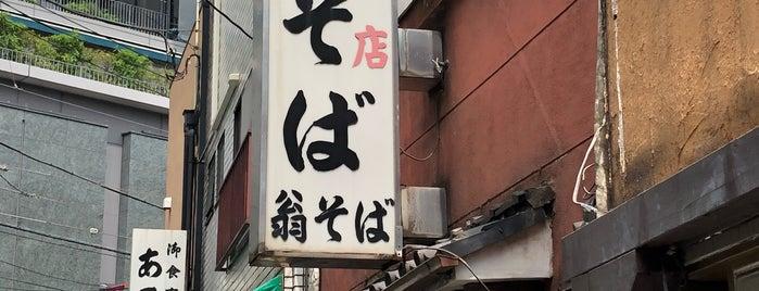翁そば is one of Around Asakusa.