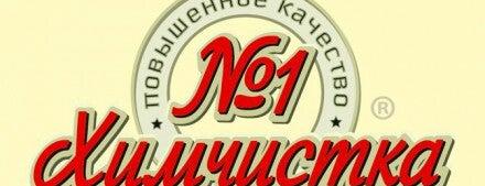 "Химчистка № 1 is one of ""Клуб Скидок"": разное (г. Москва)."