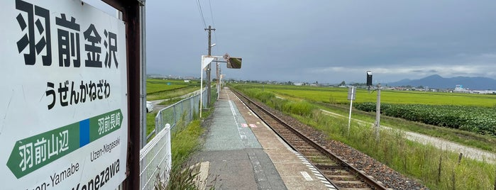 羽前金沢駅 is one of JR 미나미토호쿠지방역 (JR 南東北地方の駅).