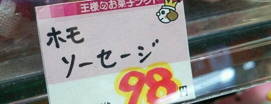 王様のお菓子ランド 赤羽店 is one of สถานที่ที่ Masahiro ถูกใจ.