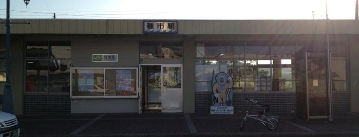 種市駅 is one of JR 키타토호쿠지방역 (JR 北東北地方の駅).