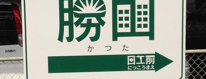Katsuta Station is one of Masahiro'nun Beğendiği Mekanlar.