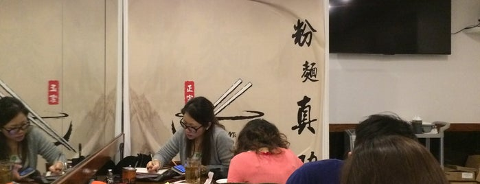Gui Lin Mi Fen is one of NYC Date Spots.