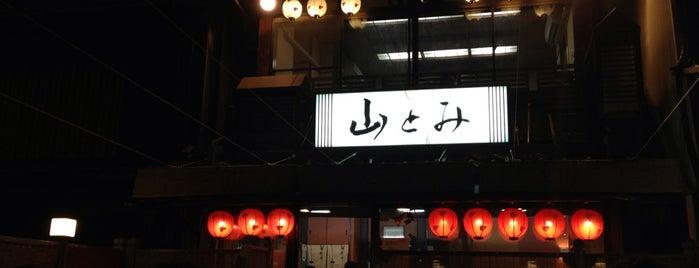 山とみ is one of 京都.