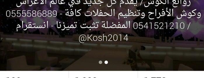 The Wonderful Koshes is one of Tempat yang Disukai Abdulaziz.