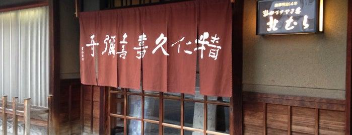 Sukiyaki Kitamura is one of Japan.