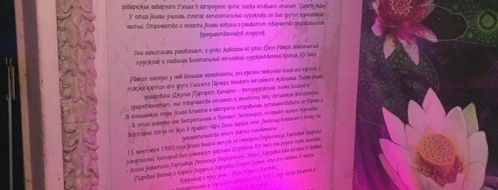 Алиса в стране чудес is one of Julia'nın Beğendiği Mekanlar.