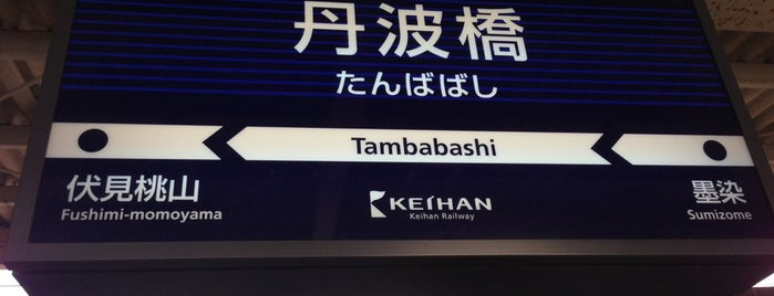 Tambabashi Station (KH30) is one of Locais curtidos por 高井.