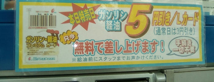 Express スタシオン横浜中央SS is one of สถานที่ที่ yas ถูกใจ.