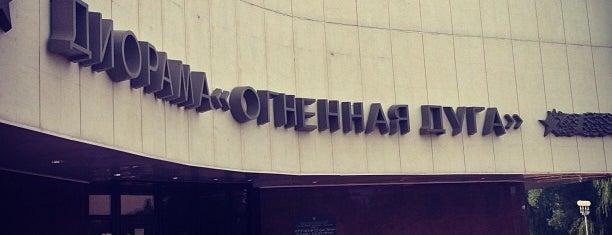 Музей-диорама «Курская Битва» is one of Russia10.