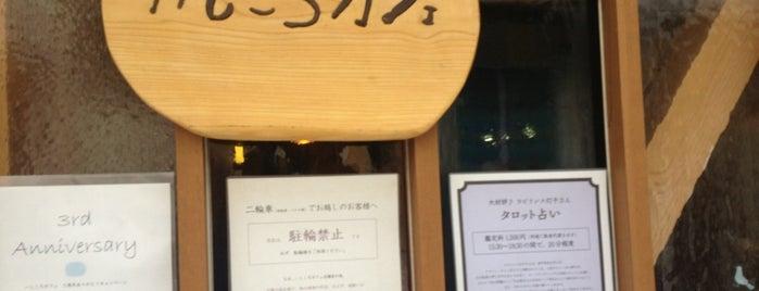 いしころカフェ is one of 岡本.