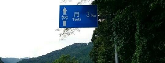 未成線佐久間線 船明トンネル 船明ダム抗口上の道路 is one of わたしのバス停.