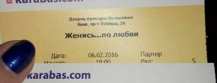 Палац культури «Більшовик» is one of Мой Киев!:).