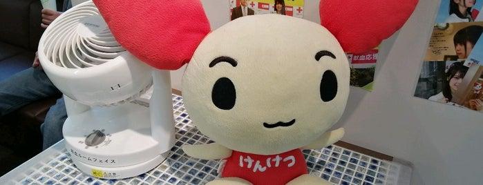 献血ルームフェイス is one of To Visit Soon.