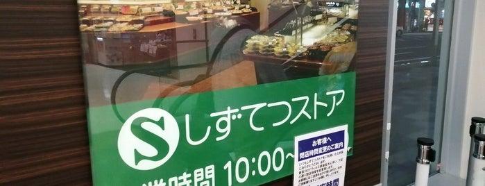 しずてつストア 沼津駅前店 is one of Lugares favoritos de Masahiro.