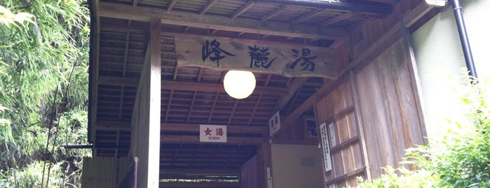 Kurama Onsen is one of Kyoto.