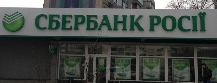 Сбербанк Росії is one of Locais curtidos por Dmitriy.