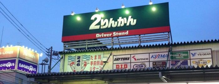 ドライバースタンド 246溝口2りんかん is one of สถานที่ที่ 西院 ถูกใจ.