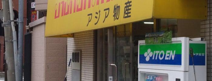 バンコックストアー アジア物産 is one of Tempat yang Disukai Masahiro.