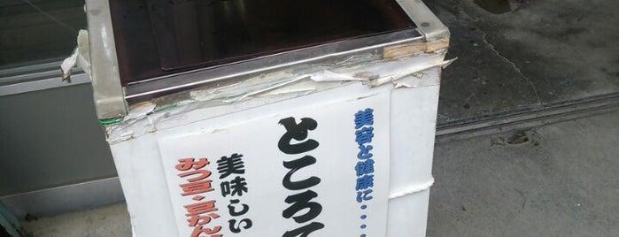 高松屋 is one of Lugares favoritos de papecco2017.