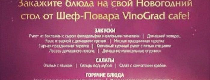 VinoGrad is one of สถานที่ที่บันทึกไว้ของ Ilona.