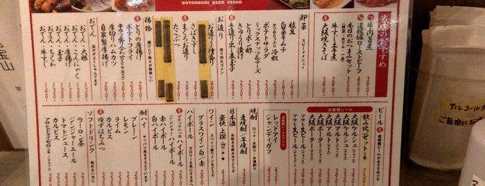 道頓堀麦酒スタンド is one of Craft Beer Osaka.
