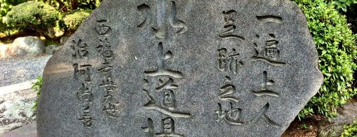 西福寺 is one of 伊豆.