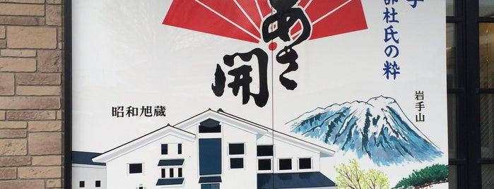 酒蔵あさ開 is one of 酒 To-Do.