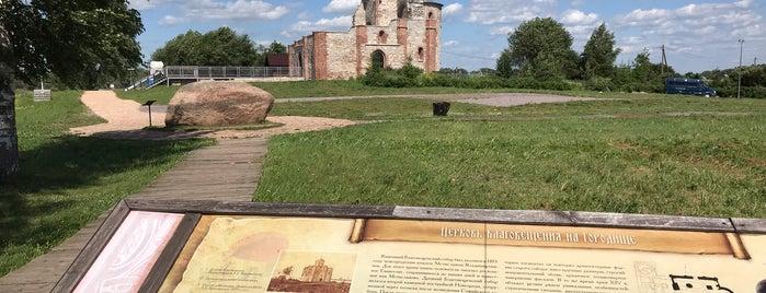 Рюриково Городище is one of Orte, die Алёна gefallen.