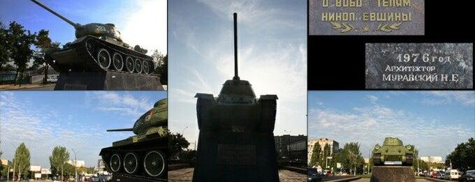Памятник воинам-танкистам is one of СтареENький Город.