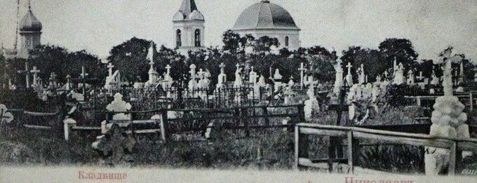 Николаевский некрополь (Старое кладбище) is one of СтареENький Город.