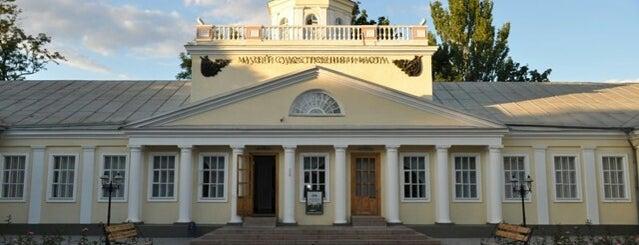 Музей Судостроения и флота / Museum of Shipbuilding and Fleet is one of СтареENький Город.