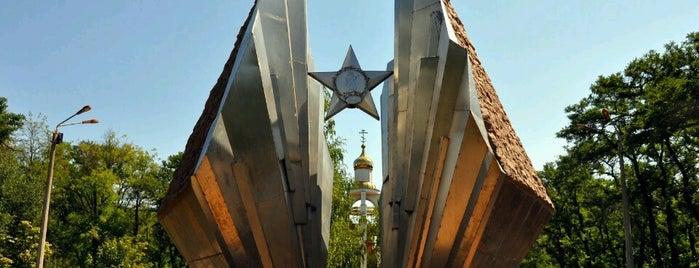 Сквер «Аллея Славы» is one of СтареENький Город.