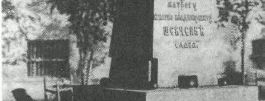 Памятник матросу Игнатию Шевченко is one of СтареENький Город.