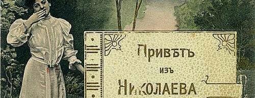 Николаев is one of СтареENький Город.
