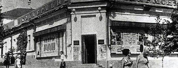 Надра Банк, отд. 1416 is one of СтареENький Город.