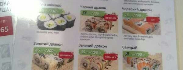 Мастер Суши is one of Бари, ресторани, кафе Рівне.