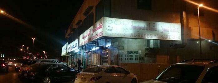 AlKadesiya Bakery is one of Riyadh.