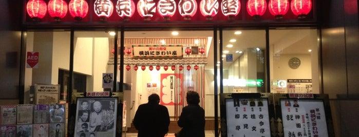 横浜にぎわい座 is one of Lugares guardados de Yuzuki.