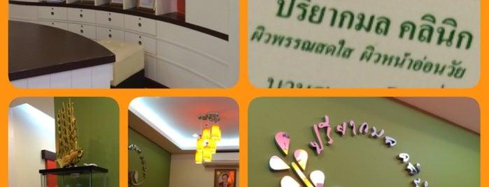 ปรียากมล คลินิค is one of Yodpha's Liked Places.