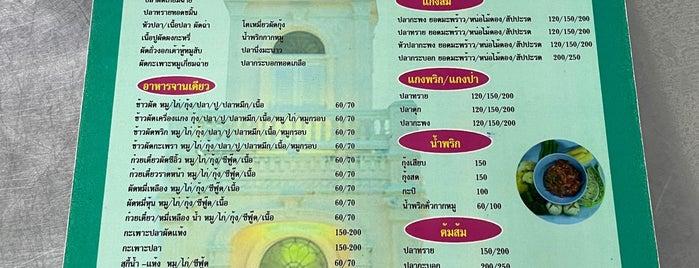 ร้านโพธิ์ทอง is one of Phuket.
