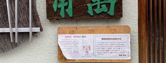 角萬 梅田店 is one of Orte, die Hide gefallen.