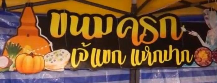ขนมครกเจ๊แขกแหกปาก is one of Nakhon Pathom.